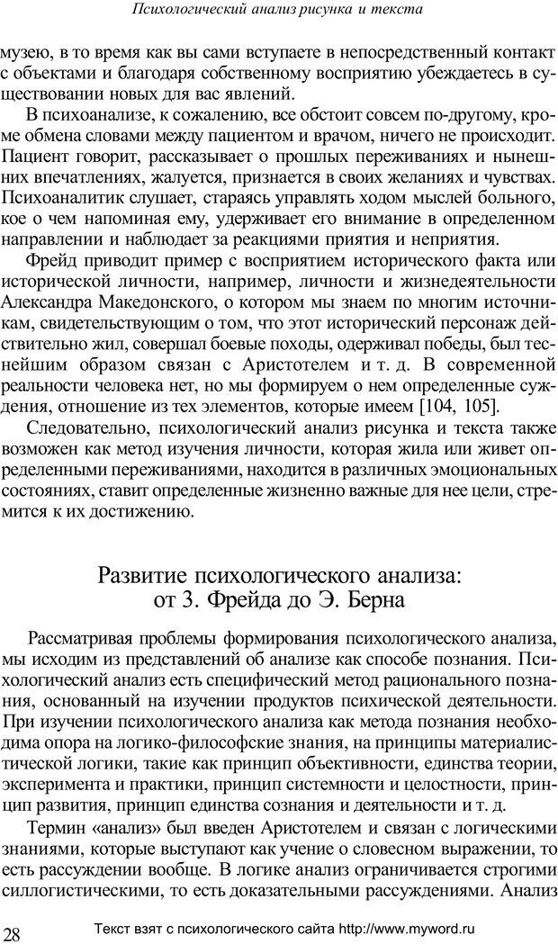 PDF. Психологический анализ рисунка и текста. Потемкина О. Ф. Страница 28. Читать онлайн