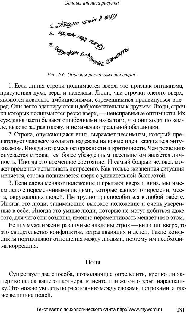 PDF. Психологический анализ рисунка и текста. Потемкина О. Ф. Страница 280. Читать онлайн