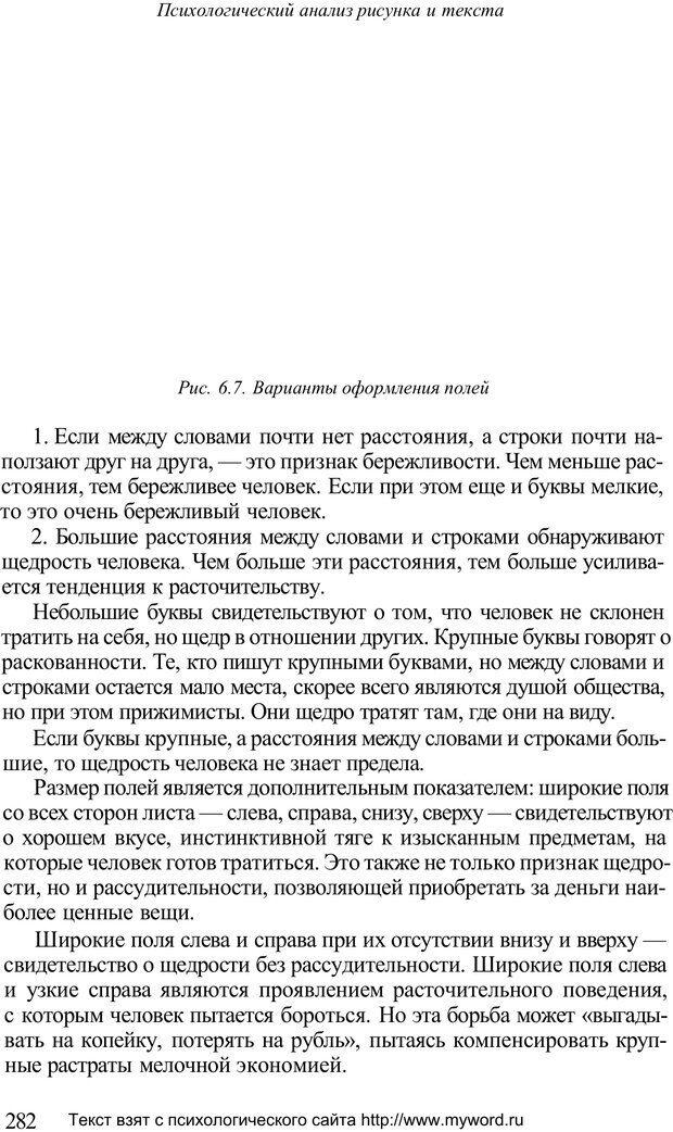 PDF. Психологический анализ рисунка и текста. Потемкина О. Ф. Страница 281. Читать онлайн