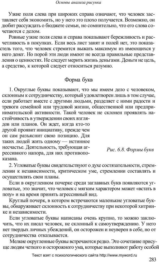 PDF. Психологический анализ рисунка и текста. Потемкина О. Ф. Страница 282. Читать онлайн