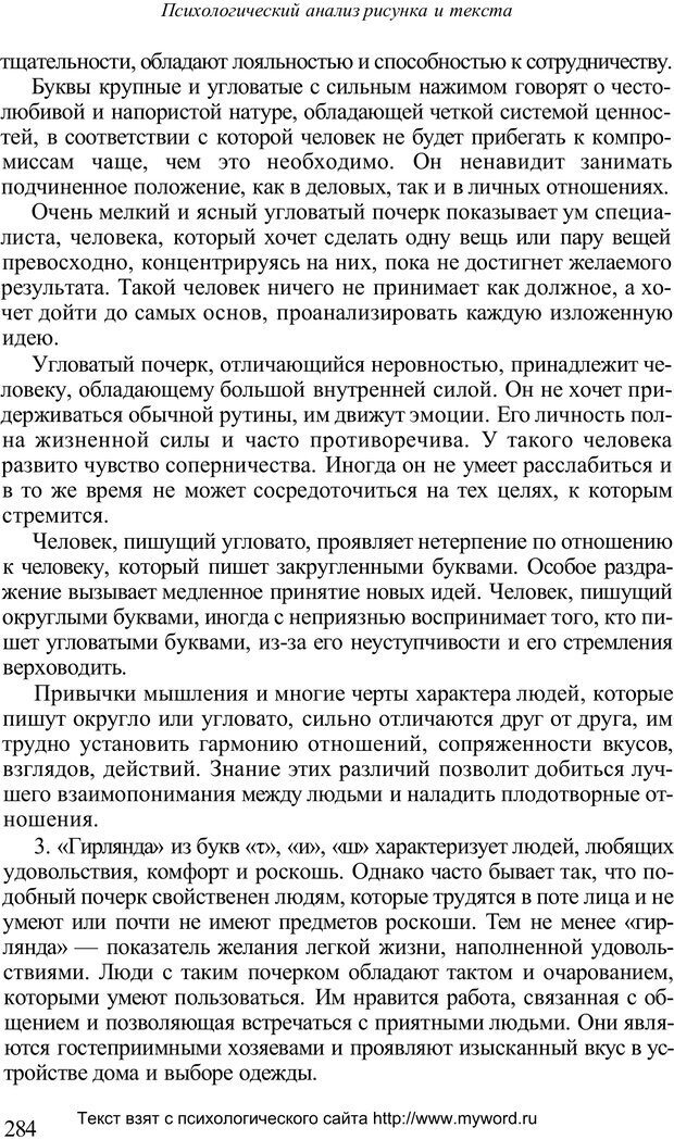 PDF. Психологический анализ рисунка и текста. Потемкина О. Ф. Страница 283. Читать онлайн