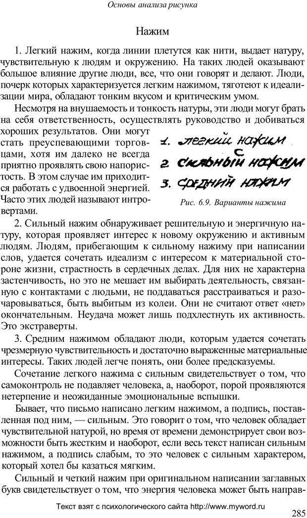 PDF. Психологический анализ рисунка и текста. Потемкина О. Ф. Страница 284. Читать онлайн
