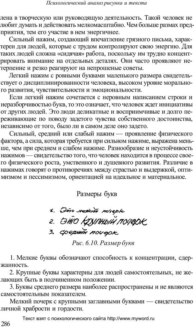 PDF. Психологический анализ рисунка и текста. Потемкина О. Ф. Страница 285. Читать онлайн