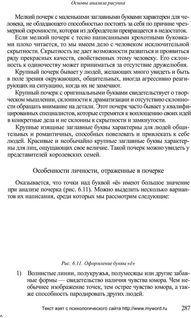 PDF. Психологический анализ рисунка и текста. Потемкина О. Ф. Страница 286. Читать онлайн