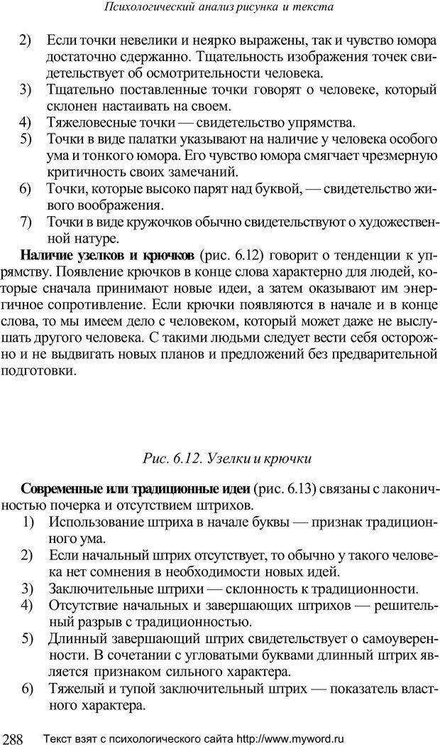 PDF. Психологический анализ рисунка и текста. Потемкина О. Ф. Страница 287. Читать онлайн