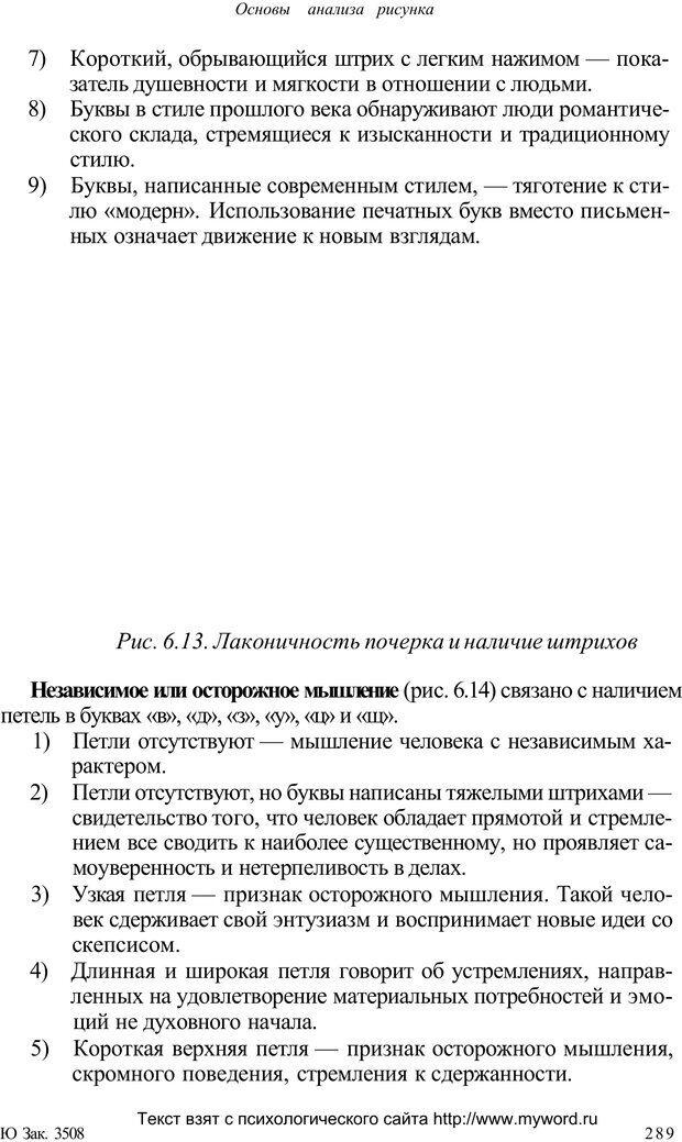 PDF. Психологический анализ рисунка и текста. Потемкина О. Ф. Страница 288. Читать онлайн