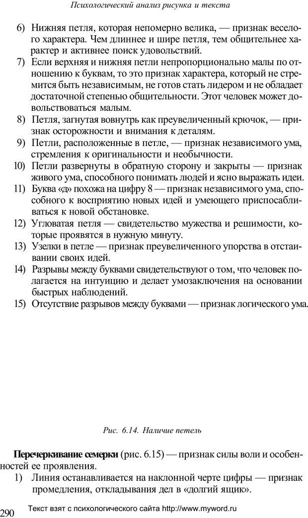PDF. Психологический анализ рисунка и текста. Потемкина О. Ф. Страница 289. Читать онлайн