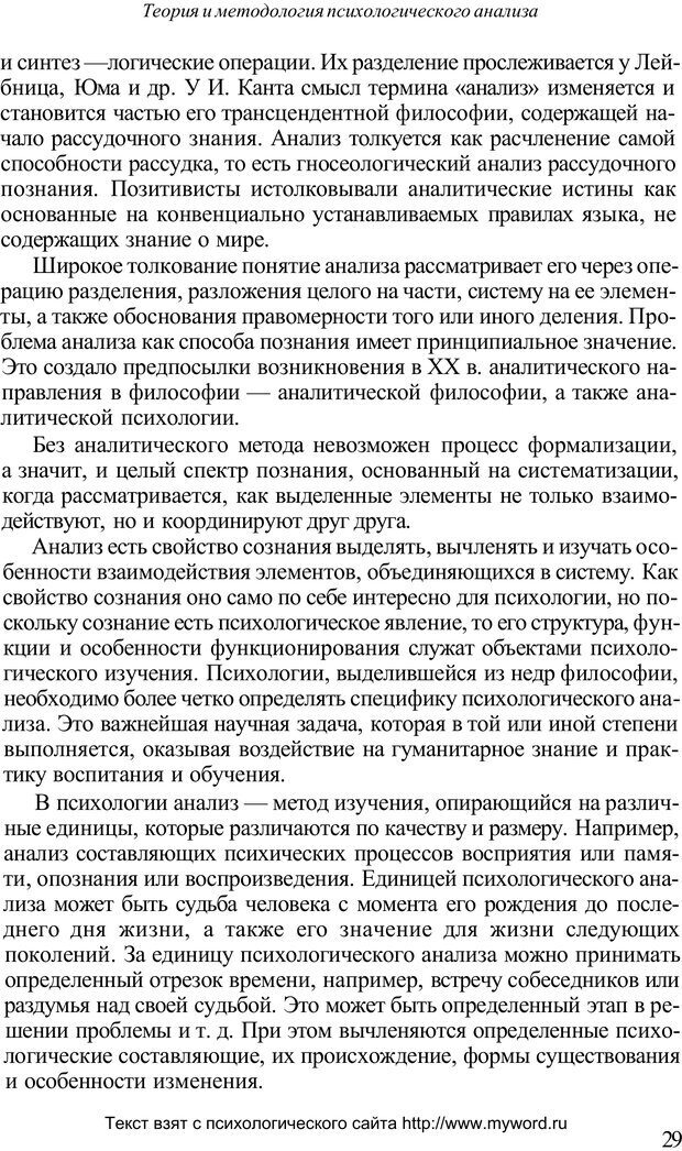PDF. Психологический анализ рисунка и текста. Потемкина О. Ф. Страница 29. Читать онлайн