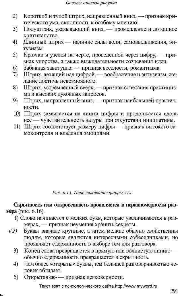 PDF. Психологический анализ рисунка и текста. Потемкина О. Ф. Страница 290. Читать онлайн