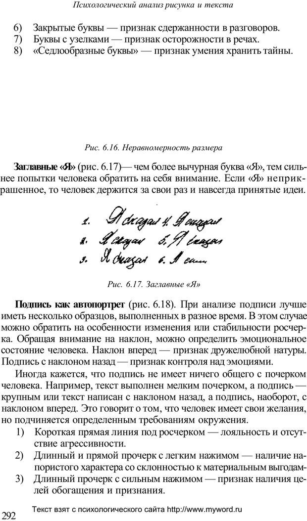 PDF. Психологический анализ рисунка и текста. Потемкина О. Ф. Страница 291. Читать онлайн