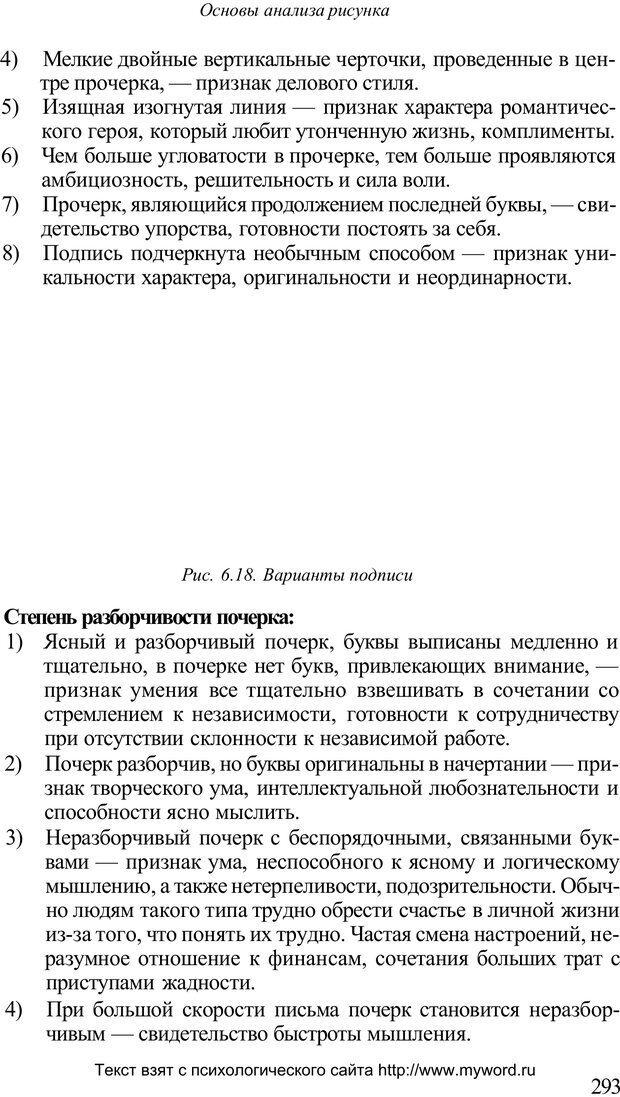 PDF. Психологический анализ рисунка и текста. Потемкина О. Ф. Страница 292. Читать онлайн