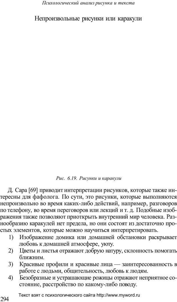 PDF. Психологический анализ рисунка и текста. Потемкина О. Ф. Страница 293. Читать онлайн
