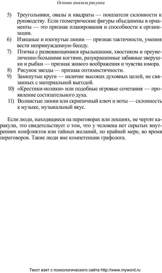 PDF. Психологический анализ рисунка и текста. Потемкина О. Ф. Страница 294. Читать онлайн