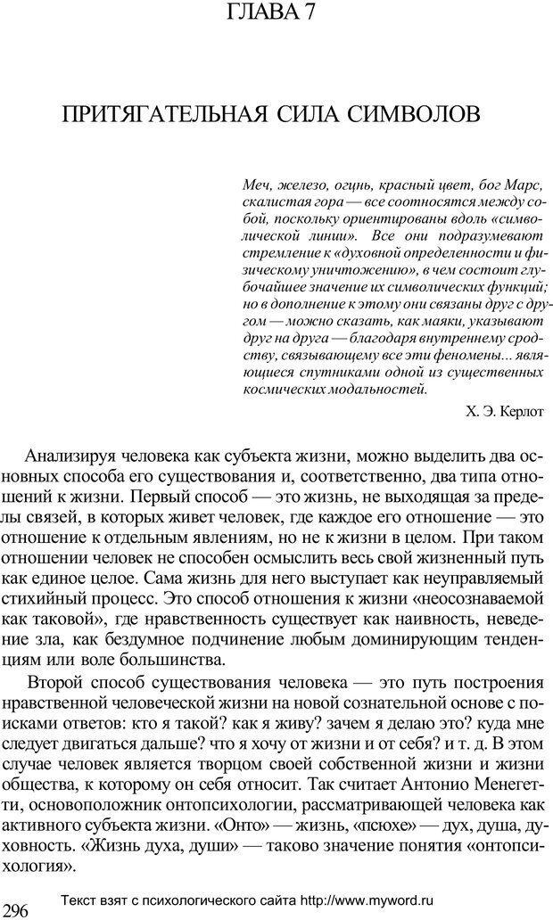 PDF. Психологический анализ рисунка и текста. Потемкина О. Ф. Страница 295. Читать онлайн