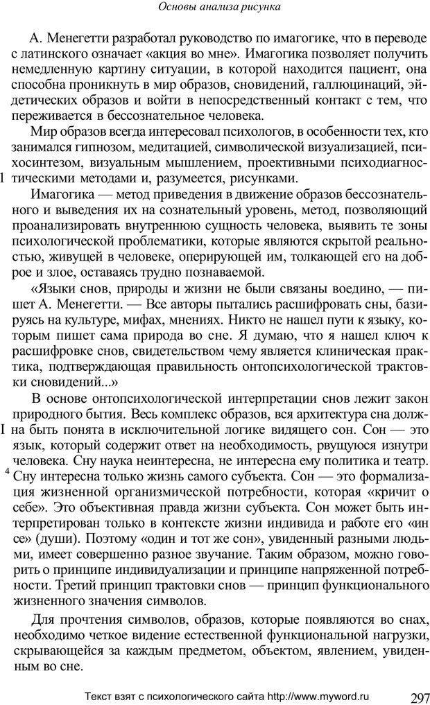 PDF. Психологический анализ рисунка и текста. Потемкина О. Ф. Страница 296. Читать онлайн