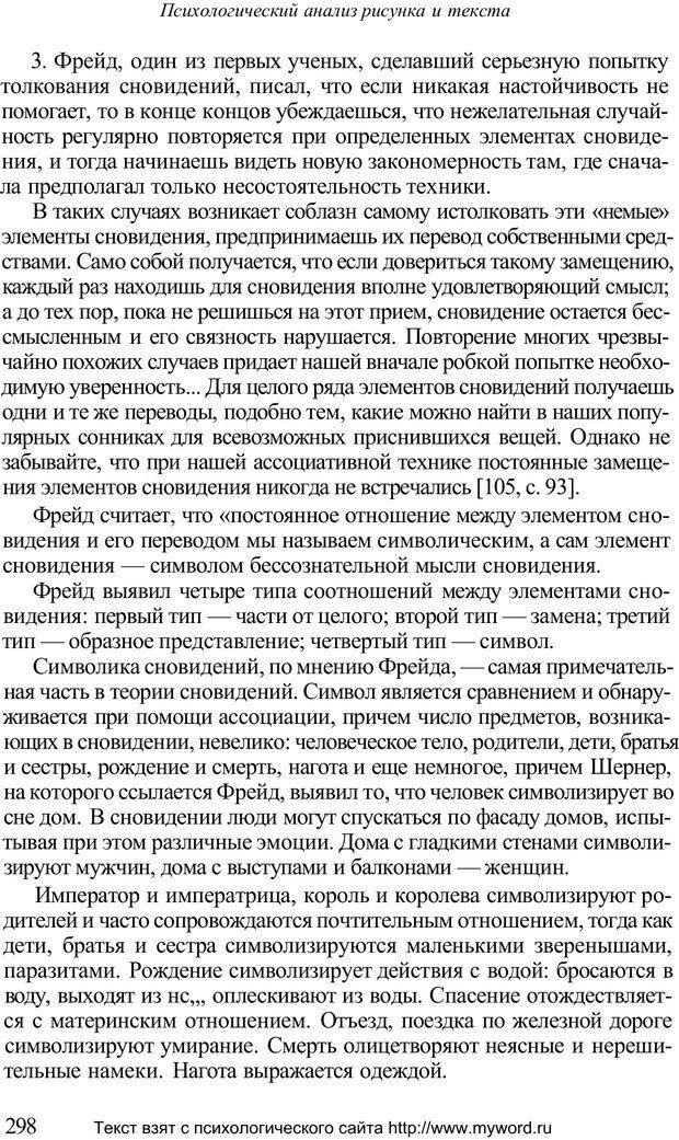 PDF. Психологический анализ рисунка и текста. Потемкина О. Ф. Страница 297. Читать онлайн