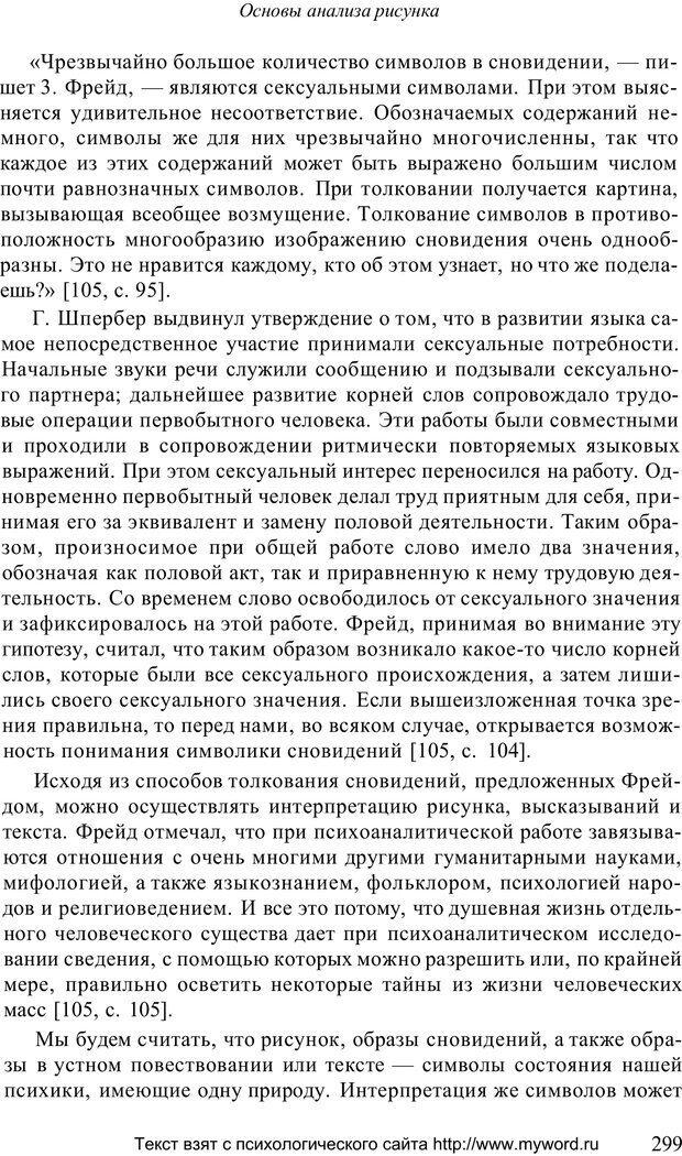 PDF. Психологический анализ рисунка и текста. Потемкина О. Ф. Страница 298. Читать онлайн
