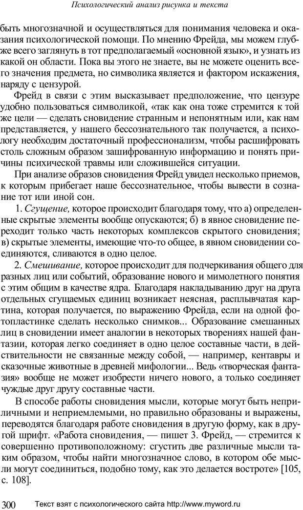 PDF. Психологический анализ рисунка и текста. Потемкина О. Ф. Страница 299. Читать онлайн