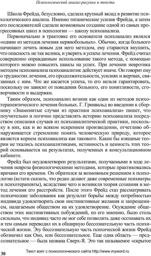 PDF. Психологический анализ рисунка и текста. Потемкина О. Ф. Страница 30. Читать онлайн