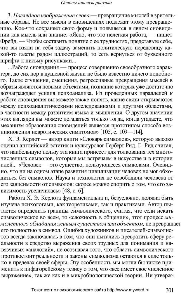PDF. Психологический анализ рисунка и текста. Потемкина О. Ф. Страница 300. Читать онлайн