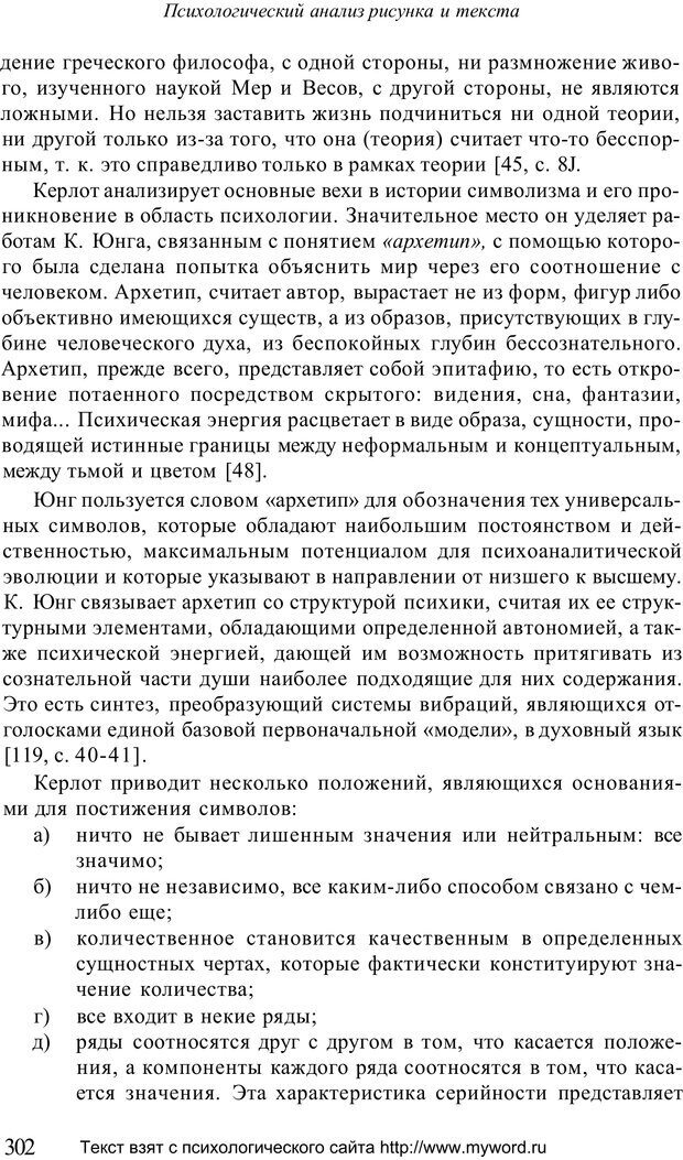 PDF. Психологический анализ рисунка и текста. Потемкина О. Ф. Страница 301. Читать онлайн