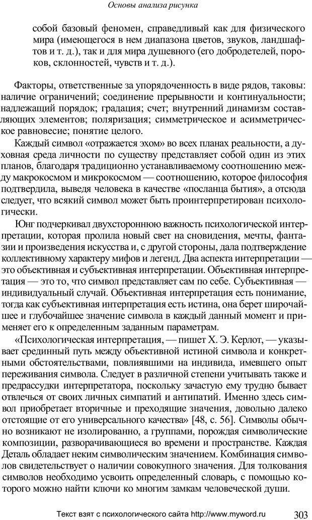 PDF. Психологический анализ рисунка и текста. Потемкина О. Ф. Страница 302. Читать онлайн