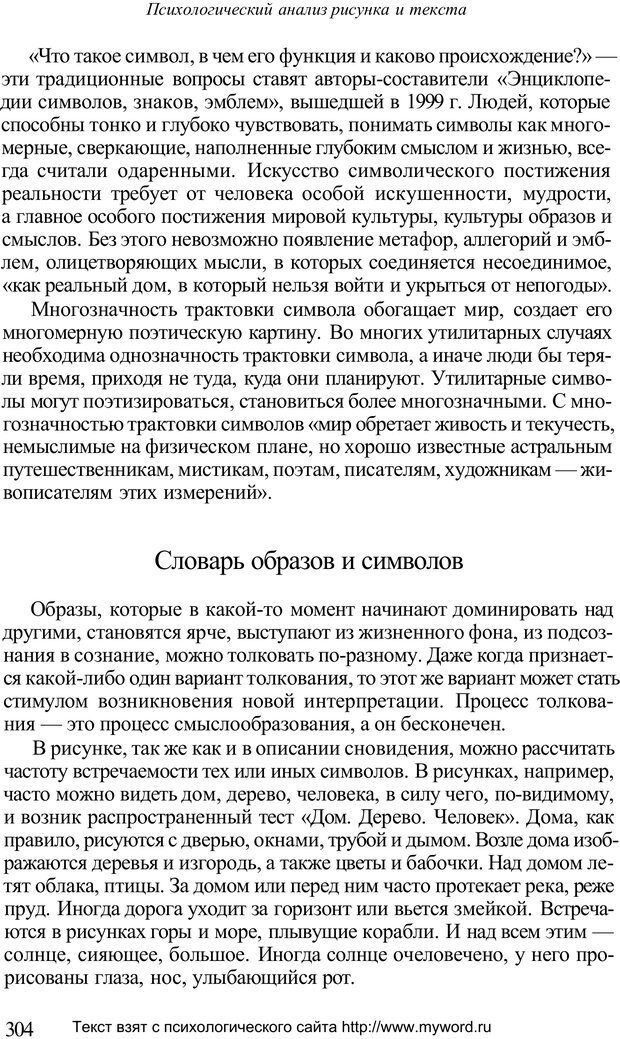 PDF. Психологический анализ рисунка и текста. Потемкина О. Ф. Страница 303. Читать онлайн