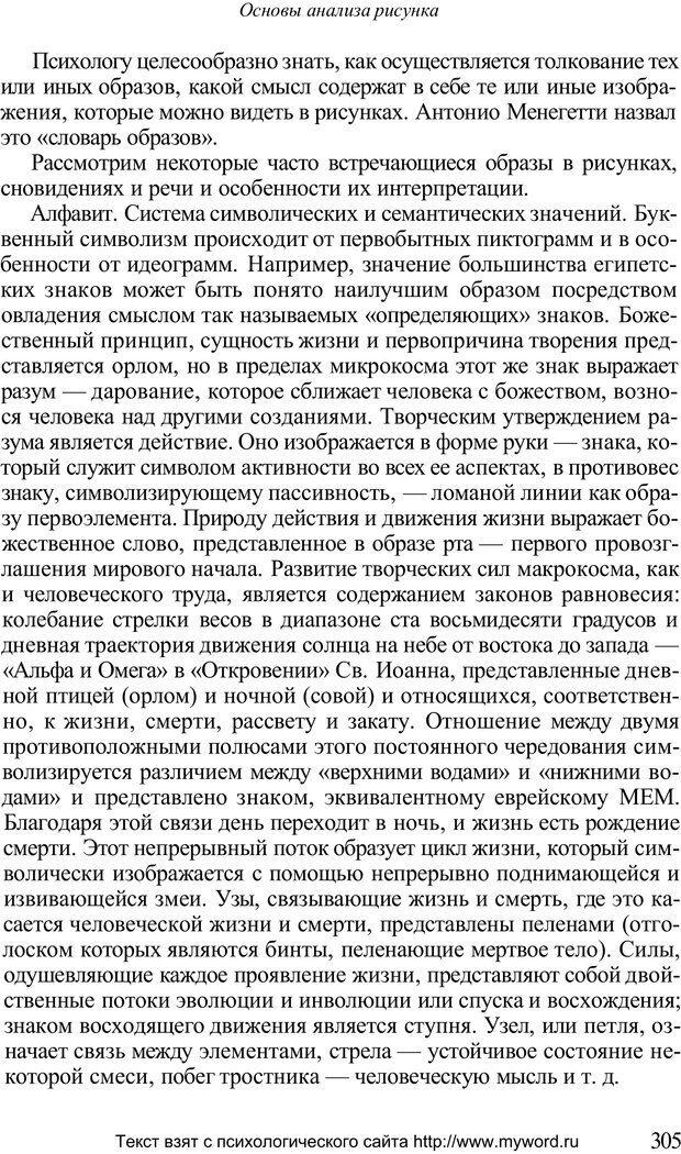 PDF. Психологический анализ рисунка и текста. Потемкина О. Ф. Страница 304. Читать онлайн