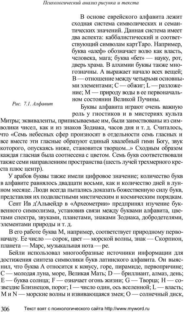 PDF. Психологический анализ рисунка и текста. Потемкина О. Ф. Страница 305. Читать онлайн