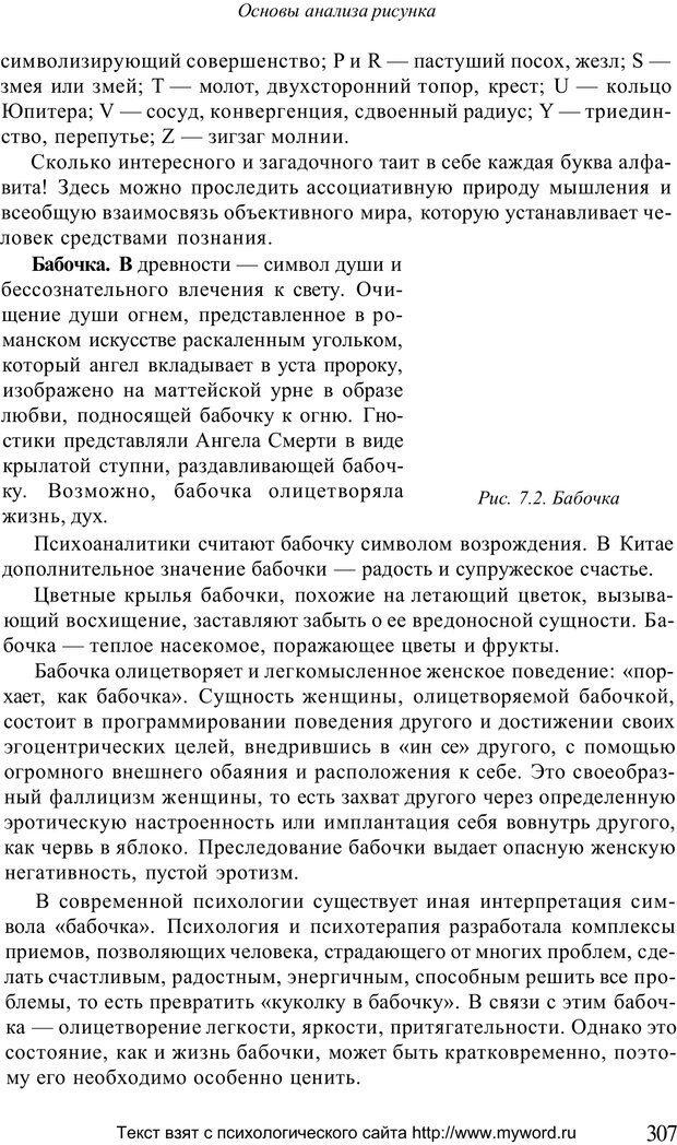 PDF. Психологический анализ рисунка и текста. Потемкина О. Ф. Страница 306. Читать онлайн