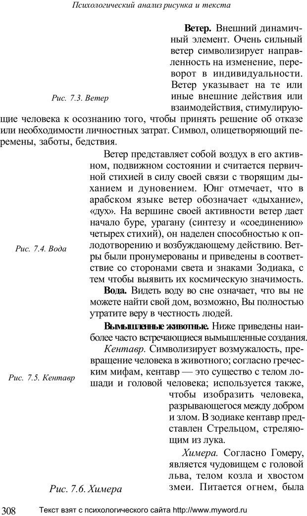 PDF. Психологический анализ рисунка и текста. Потемкина О. Ф. Страница 307. Читать онлайн