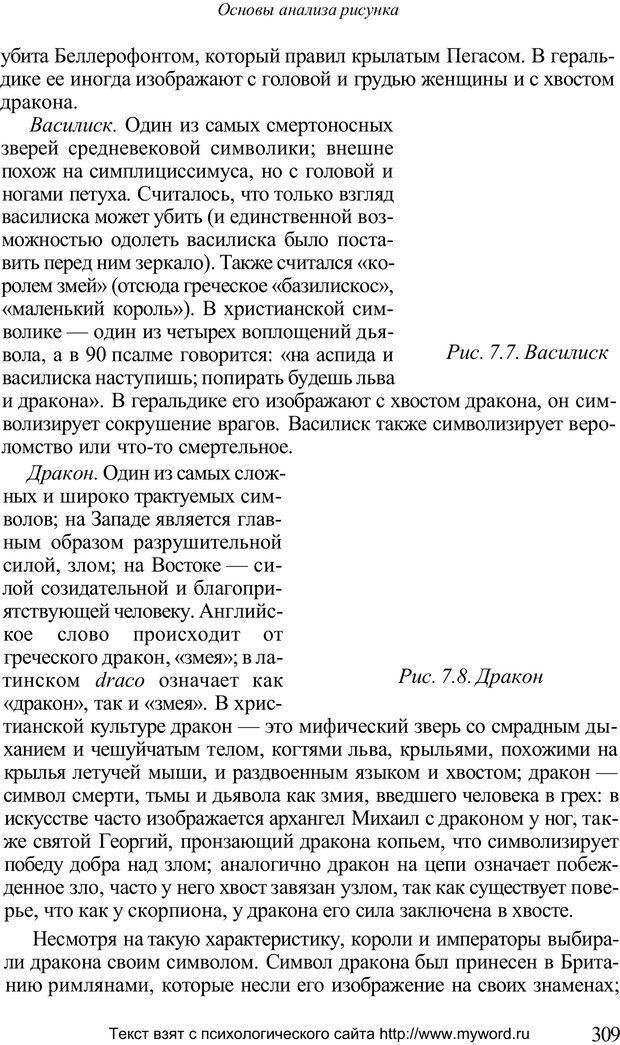 PDF. Психологический анализ рисунка и текста. Потемкина О. Ф. Страница 308. Читать онлайн