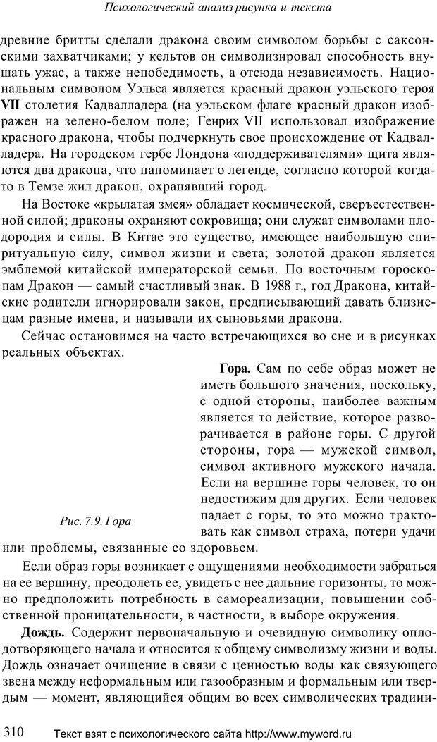PDF. Психологический анализ рисунка и текста. Потемкина О. Ф. Страница 309. Читать онлайн