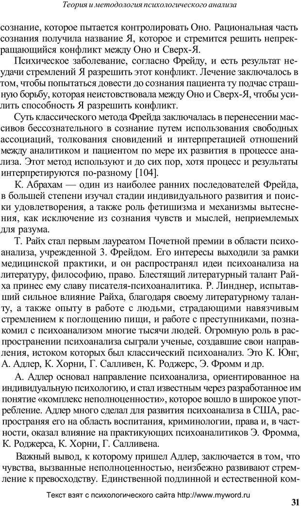 PDF. Психологический анализ рисунка и текста. Потемкина О. Ф. Страница 31. Читать онлайн