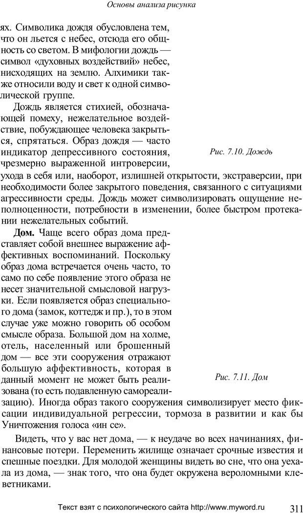 PDF. Психологический анализ рисунка и текста. Потемкина О. Ф. Страница 310. Читать онлайн