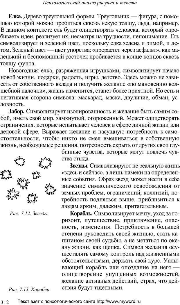 PDF. Психологический анализ рисунка и текста. Потемкина О. Ф. Страница 311. Читать онлайн