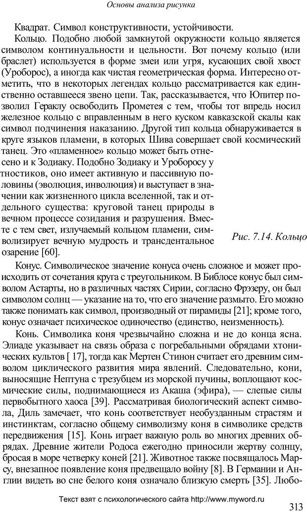 PDF. Психологический анализ рисунка и текста. Потемкина О. Ф. Страница 312. Читать онлайн