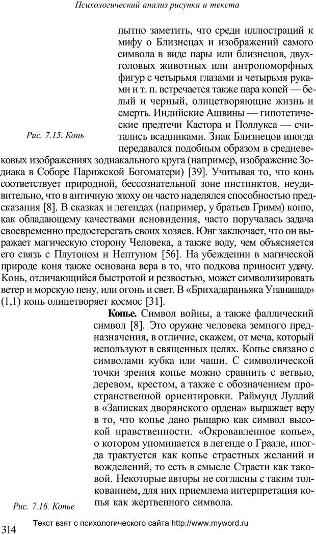 PDF. Психологический анализ рисунка и текста. Потемкина О. Ф. Страница 313. Читать онлайн