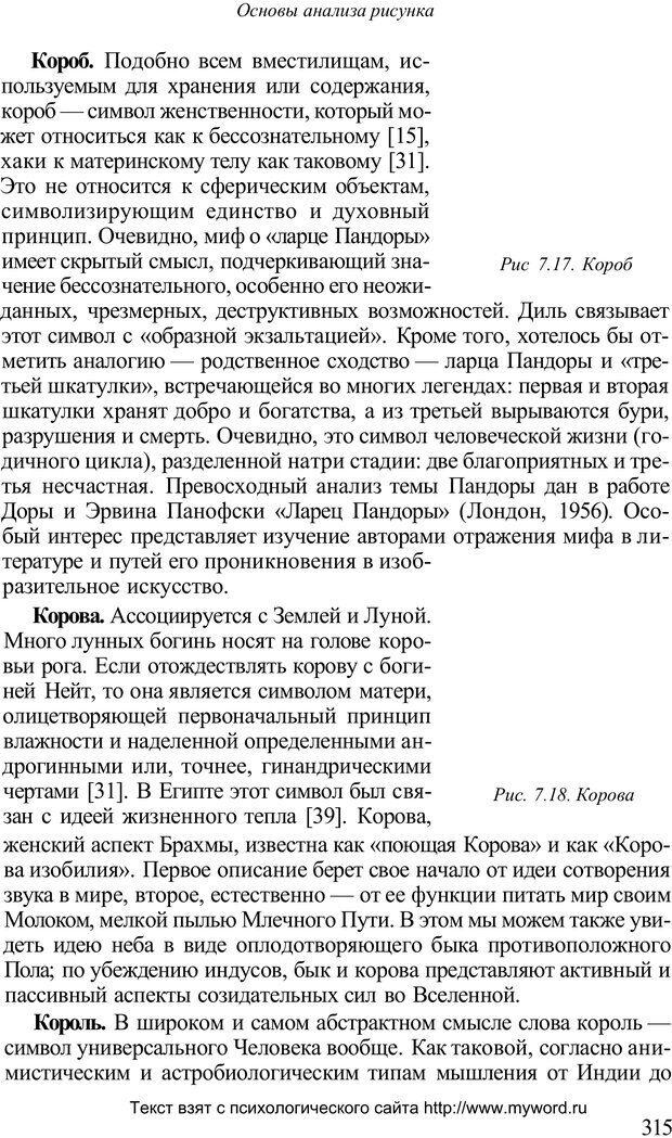 PDF. Психологический анализ рисунка и текста. Потемкина О. Ф. Страница 314. Читать онлайн