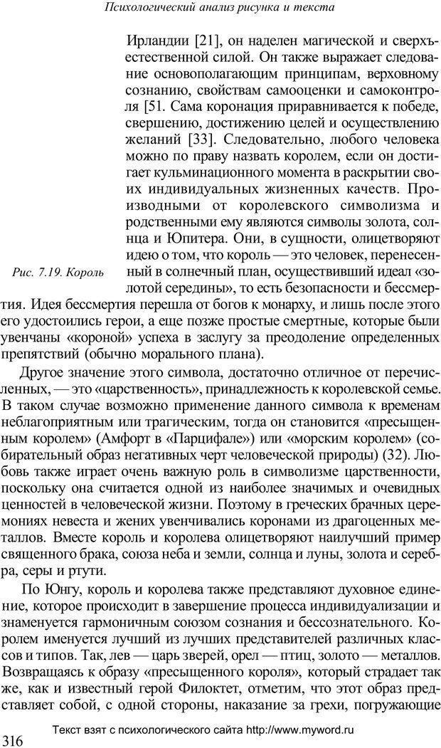 PDF. Психологический анализ рисунка и текста. Потемкина О. Ф. Страница 315. Читать онлайн