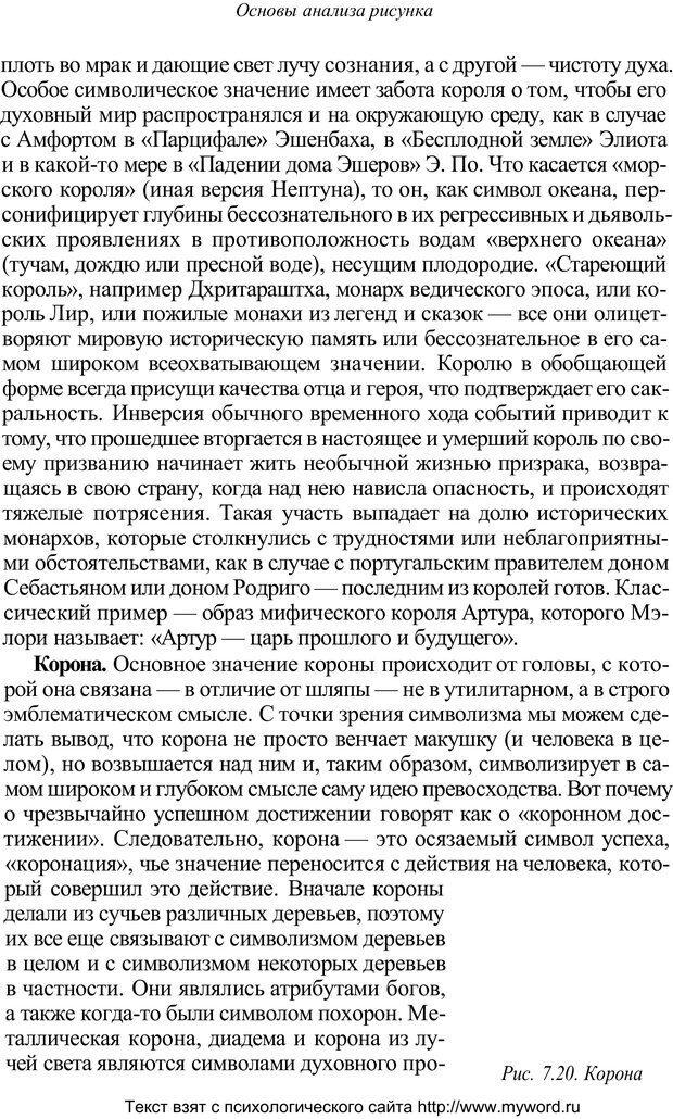 PDF. Психологический анализ рисунка и текста. Потемкина О. Ф. Страница 316. Читать онлайн