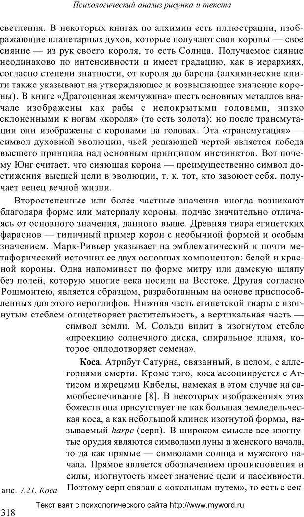 PDF. Психологический анализ рисунка и текста. Потемкина О. Ф. Страница 317. Читать онлайн