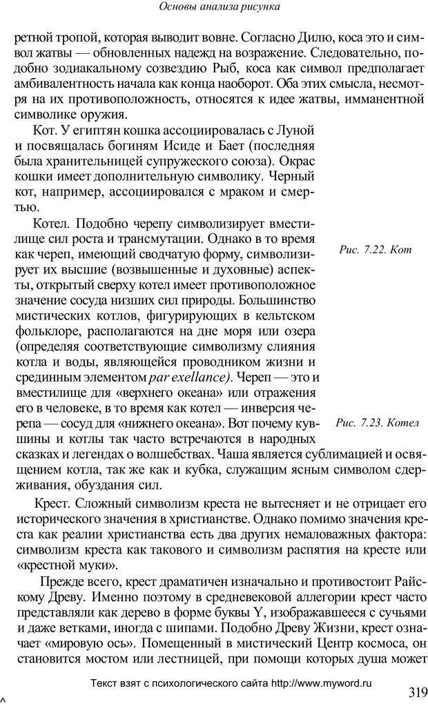 PDF. Психологический анализ рисунка и текста. Потемкина О. Ф. Страница 318. Читать онлайн