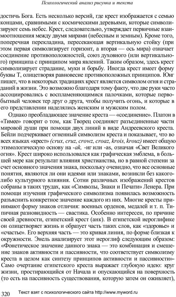 PDF. Психологический анализ рисунка и текста. Потемкина О. Ф. Страница 319. Читать онлайн