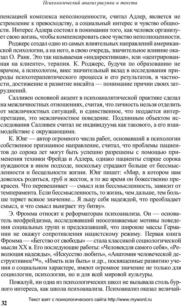 PDF. Психологический анализ рисунка и текста. Потемкина О. Ф. Страница 32. Читать онлайн