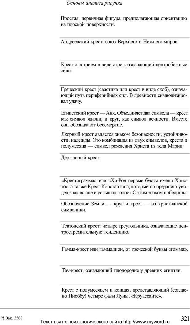 PDF. Психологический анализ рисунка и текста. Потемкина О. Ф. Страница 320. Читать онлайн