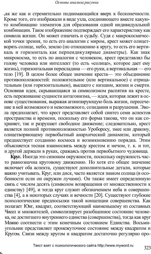PDF. Психологический анализ рисунка и текста. Потемкина О. Ф. Страница 322. Читать онлайн