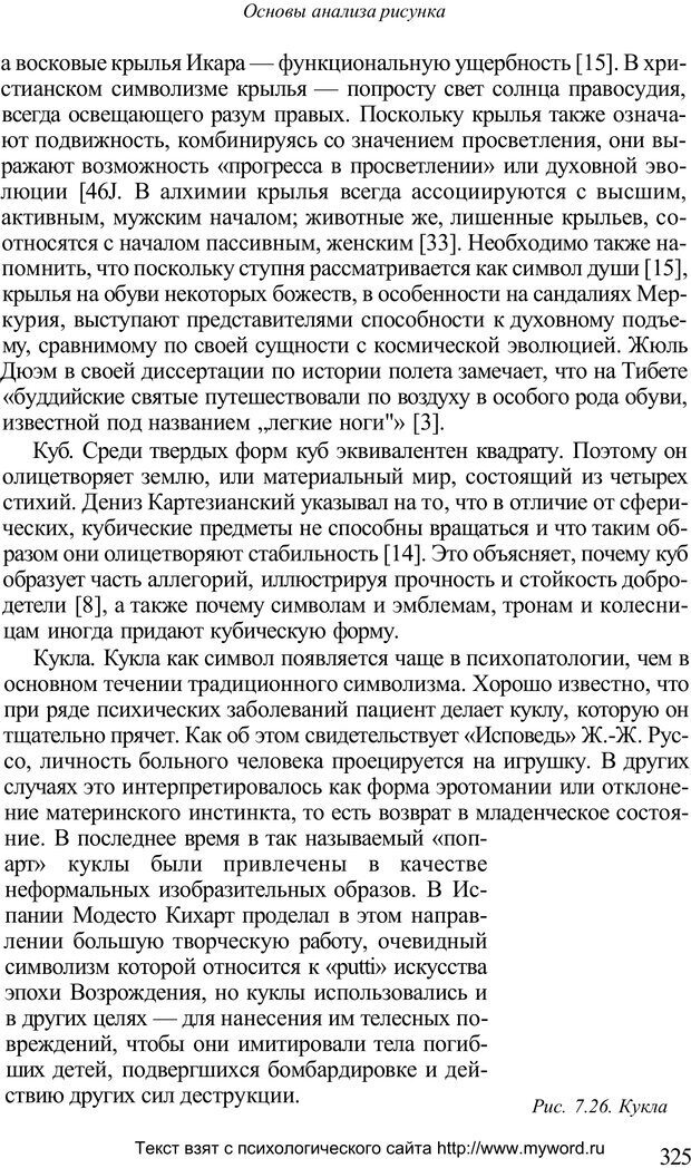 PDF. Психологический анализ рисунка и текста. Потемкина О. Ф. Страница 324. Читать онлайн