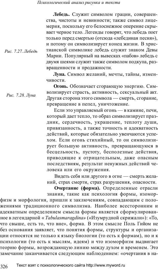 PDF. Психологический анализ рисунка и текста. Потемкина О. Ф. Страница 325. Читать онлайн