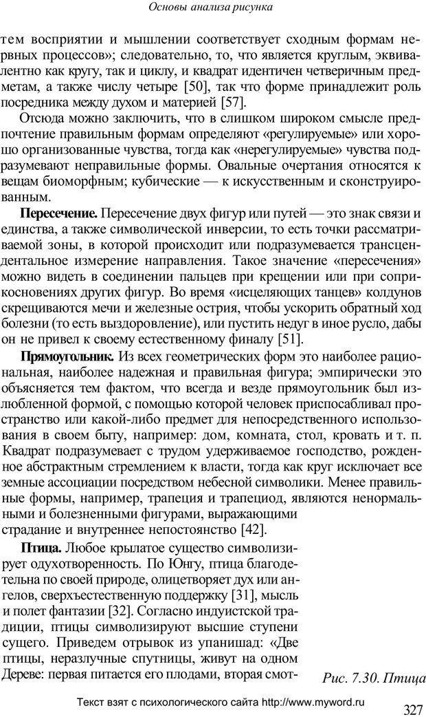 PDF. Психологический анализ рисунка и текста. Потемкина О. Ф. Страница 326. Читать онлайн